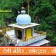 दुर्गा देवी मंदिर कोटद्वार