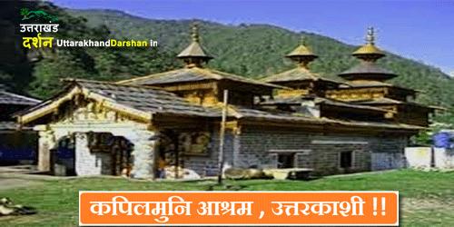kapilmuni-aashram