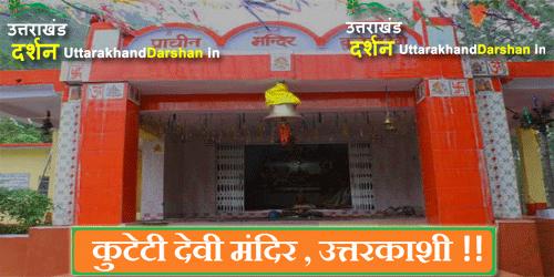 कुटेटी देवी मंदिर