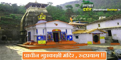 गुप्तकाशी मंदिर रुद्रप्रयाग उत्तराखंड