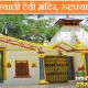 हरियाली देवी मंदिर जसोली रुद्रप्रयाग