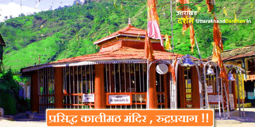 Kalimath Temple Rudraprayag Uttarakhand