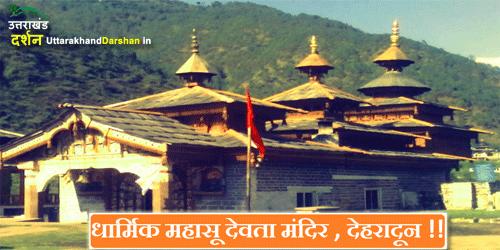 Mahasu Devta Temple Dehradun