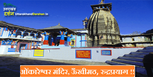 ओंकारेश्वर मंदिर उखीमठ रुद्रप्रयाग