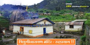 त्रियुगीनारायण मंदिर रुद्रप्रयाग