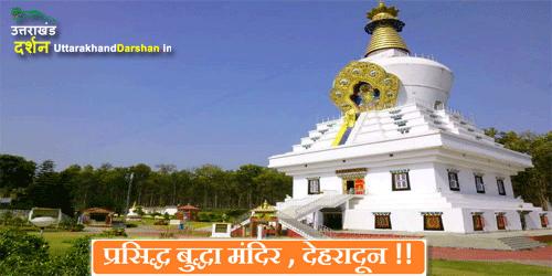 बुद्धा मंदिर देहरादून