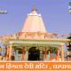 हिंगला देवी मंदिर का इतिहास एवम् मान्यता