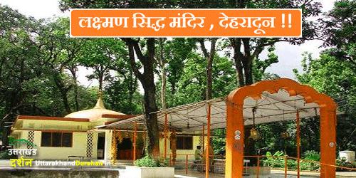 लक्ष्मण सिद्ध मंदिर देहरादून