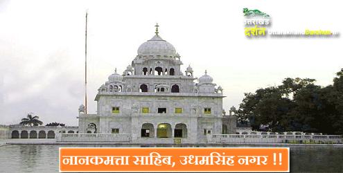 Nanakmatta Sahib Gurudwaara