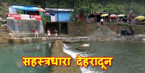 dehradun sahastradhara photos