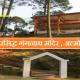 गंगनाथ मंदिर