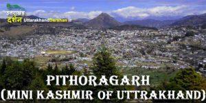 hillstation-pithoragarh