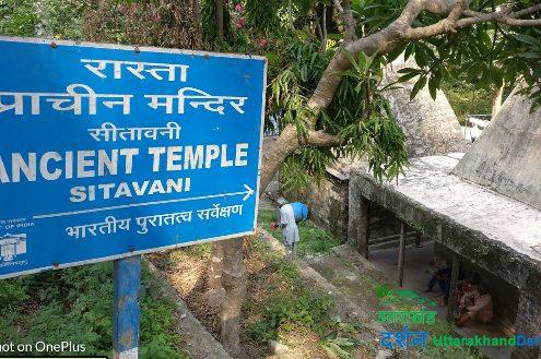 sitabani temple -ramnagar uttarakhand