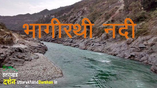 bhagirathi-nadi