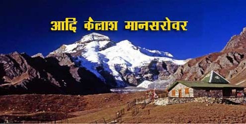adi-kailash