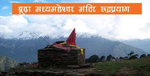 budha- madhymaheshwar temple