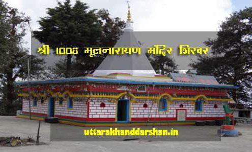 shikhar-temple