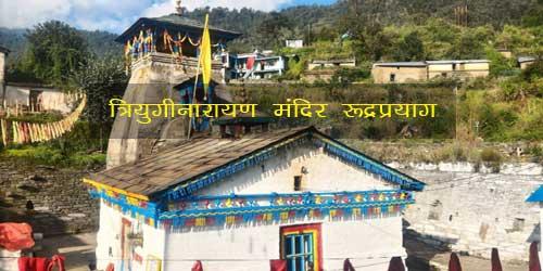 triyuginarayan-temple