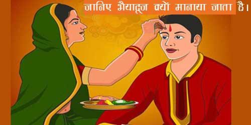bhasiya-duj