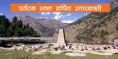 harsil Uttarkashi