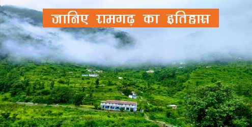 ramgarh-nainital