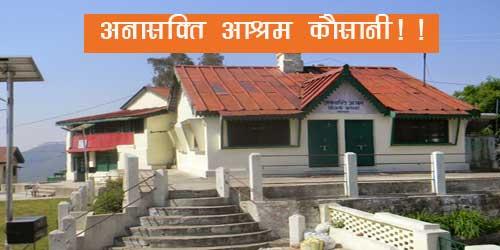 anaskti-ashram