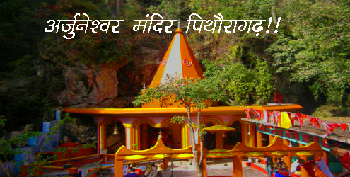 arjuneshwar--temple