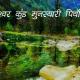 maheshwari-kund