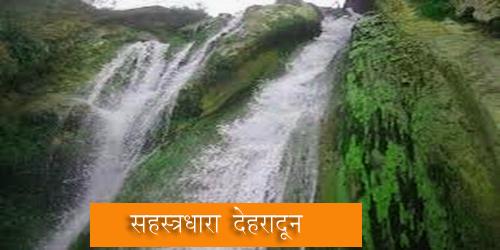 sahstrdhara