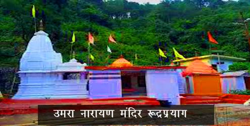 umra-temple