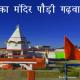 klinka-temple