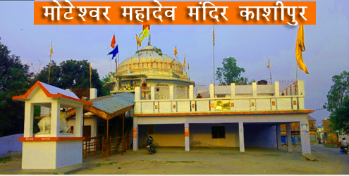 moteshwar-temple