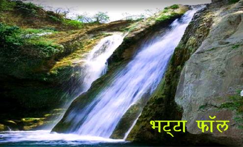 bhatta-Fall