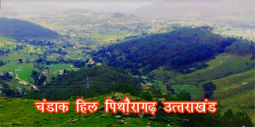 chandak-hill