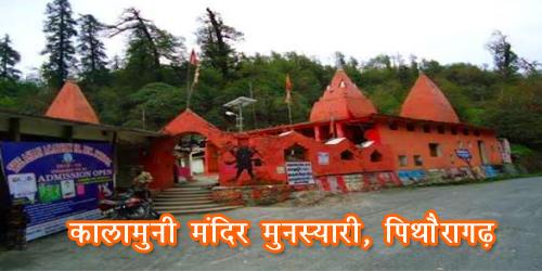 kalamuni-temple
