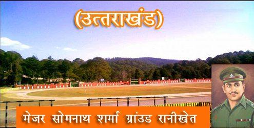 Somnath-Ground-Ranikhet
