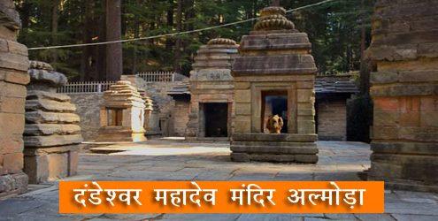 dandeshwar-temple