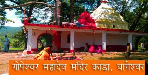 gopeshwar-mahadev