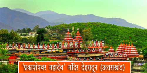 Prakasheshwar Mahadev