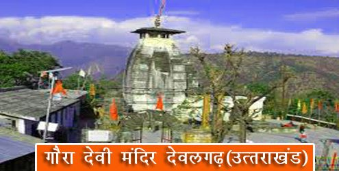gauri-devi-temple-devalgarh
